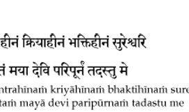 Initiation Mantra
