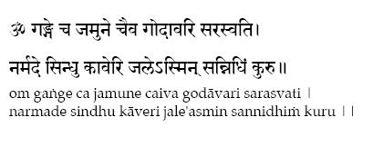 Seven Rivers Mantra   SHARANYA